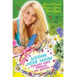 Купить Дневник моей любви. Большая книга романов для девочек