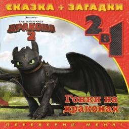 фото Как приручить дракона 2. Гонки на драконах. Сказка + загадки 2 в 1