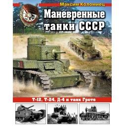 Купить Маневренные танки СССР Т-12, Т-24, ТГ, Д-4 и др.