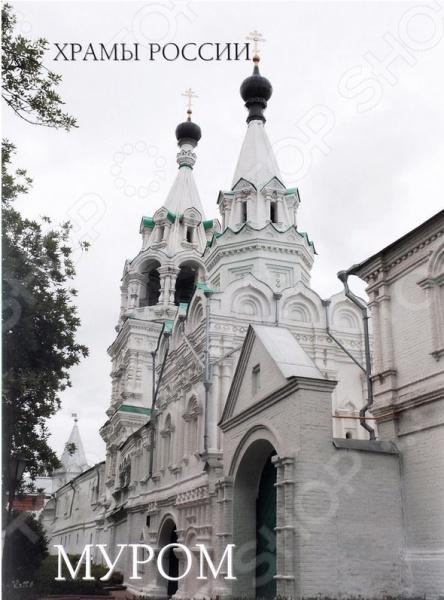 МуромАрхитектура<br>Фотоальбом посвящен монастырям и храмам древнего Мурома.<br>