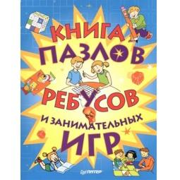 фото Книга пазлов, ребусов и занимательных игр