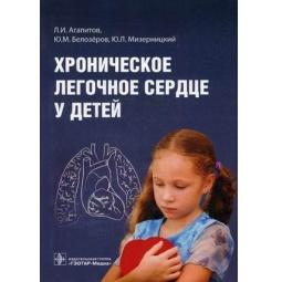 фото Хроническое легочное сердце у детей