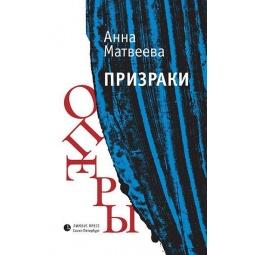 фото Призраки оперы
