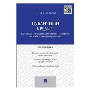 Купить Публичный кредит как институт финансового права на примере РФ и США