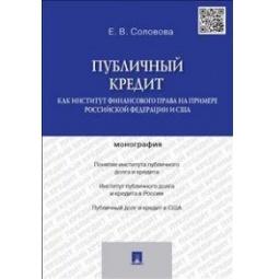 фото Публичный кредит как институт финансового права на примере РФ и США