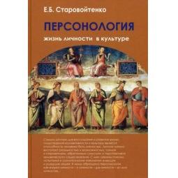 Купить Персонология. Жизнь личности в культуре