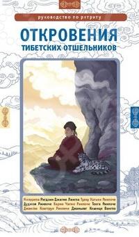 Откровения тибетских отшельников. Руководство по ретритуБуддизм<br>Откровения тибетских отшельников это собрание текстов великих мастеров буддизма ваджраяны, посвященных медитативным практикам в уединенном затворничестве. В книге собраны воедино сущностные наставления по проведению ретритов из различных традиций тибетского буддизма: кагью, ньингма и Великого совершенства дзогчен. Это бесценное руководство к действию для всех, кто стремится на практике воплотить содержащиеся в нем наставления, переведено и прокомментировано ламой Сонамом Дордже Олегом Поздняковым первым русским буддийским йогином, прошедшим полный курс теоретического и практического обучения тибетскому буддизму ваджраяны в Непале, Индии и Тибете и осуществившим в святых местах Непала два традиционных медитативных затворничества-ретрита общей продолжительностью более семи лет.<br>
