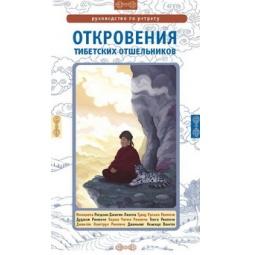 Купить Откровения тибетских отшельников. Руководство по ретриту