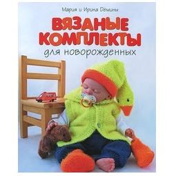 Купить Вязаные комплекты для новорожденных