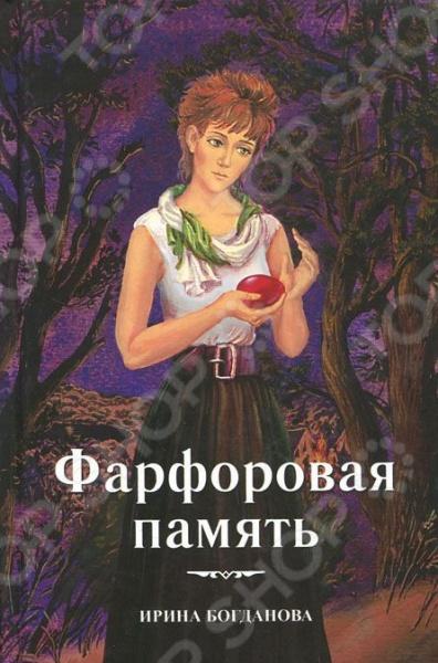 Фарфоровая памятьЖенская проза<br>Наверное, по книге Ирины Богдановой можно снять хороший фильм - добрый, увлекательный, поучительный, подобный прославившим наш кинематограф в XX веке, с той лишь разницей, что герои Фарфоровой памяти живут, любят, страдают и, в конце концов, встречают свое счастье в наше непростое время. Удивительное дело: любовь и радость они находят на той дороге, которая сулила, казалось бы, одни испытания. Точнее, счастье находит наших героев, умеющих хранить верность - верность дружбе, верность памяти павших, верность Заповедям.<br>