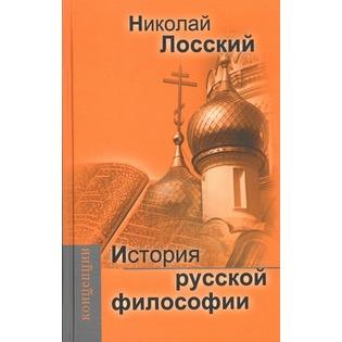 Купить История русской философии