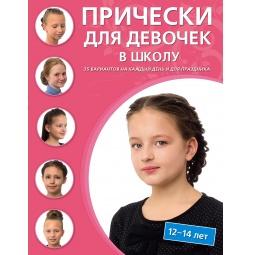 Купить Прически для девочек в школу. 12-14 лет