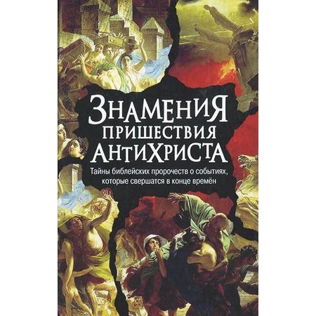 Купить Знамения пришествия антихриста. Тайны библейских пророчеств