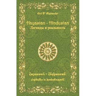 Купить Hayastan-Hindustan. Легенды и реальность