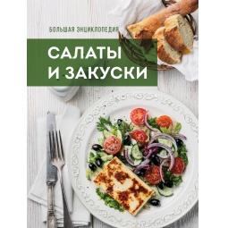 Купить Большая энциклопедия. Салаты и закуски