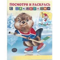 Купить Бобр-хоккеист