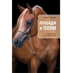 Купить Лошади и пони