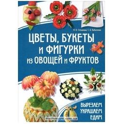 Купить Цветы, букеты и фигурки из овощей и фруктов. Вырезаем, украшаем, едим
