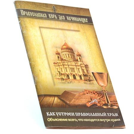 Купить Как устроен православный храм. Объяснение всего, что находится внутри храма