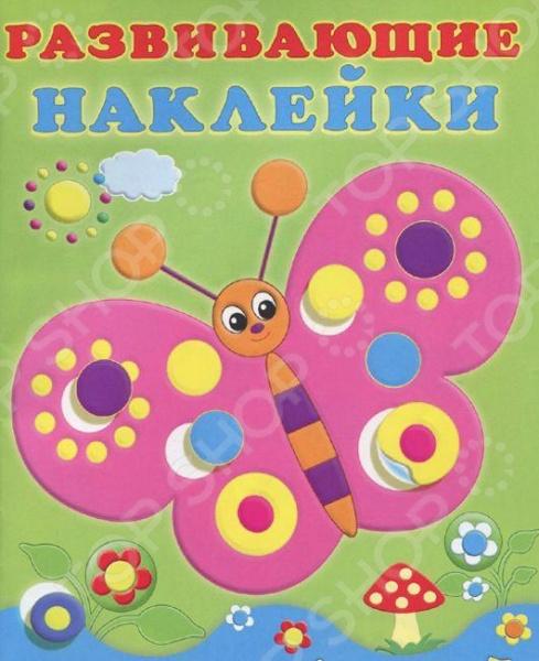 Бабочка. Развивающие наклейки для малышейКнижки с наклейками для малышей<br>Эта книжка с наклейками предназначена для самых маленьких читателей. Уже в 1 год ребенок способен выполнять задания, приклеивая наклейки в нужное место. Это занятие не только приносит малышу удовольствие и радость, но и способствует развитию речи, интеллекта, мелкой моторики, координации движений, умения находить и принимать решения; расширяет представления об окружающем мире. Наклейки в книге многоразовые, так что ребенок может смело экспериментировать, не боясь ошибиться.<br>