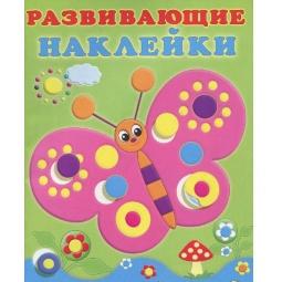 Купить Бабочка. Развивающие наклейки для малышей