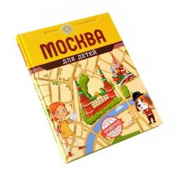 Купить Москва для детей