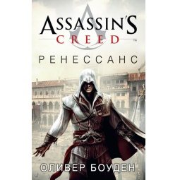 Купить Assassin's Creed. Ренессанс