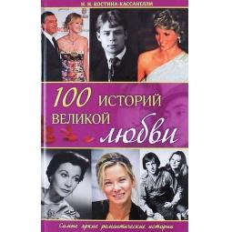фото 100 историй великой любви