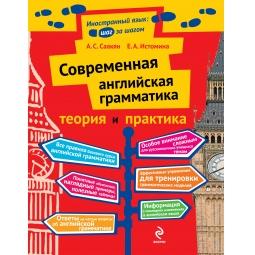 Купить Современная английская грамматика. Теория и практика