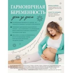Купить Гармоничная беременность день за днем