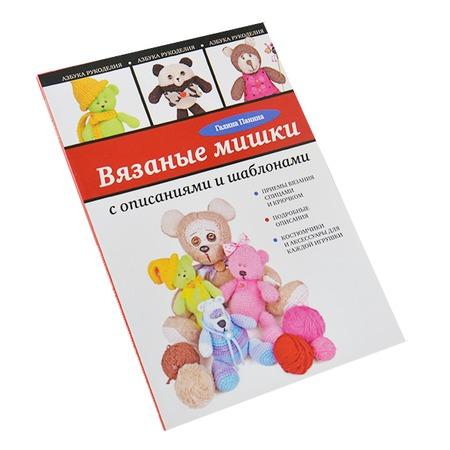 Купить Вязаные мишки с описаниями и шаблонами