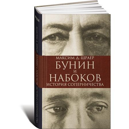 Купить Бунин и Набоков. История соперничества
