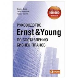 фото Руководство Ernst & Young по составлению бизнес-планов