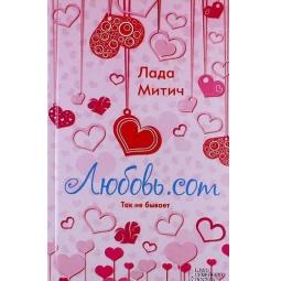 фото Любовь.com