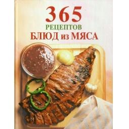 Купить 365 рецептов блюд из мяса
