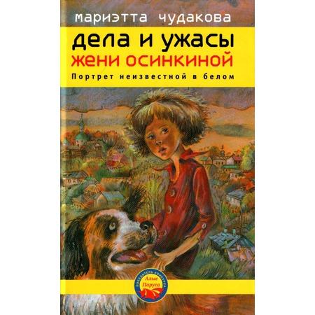 Купить Дела и ужасы Жени Осинкиной. Книга 2. Портрет неизвестной в белом