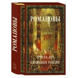 фото Романовы. 300 лет служения России