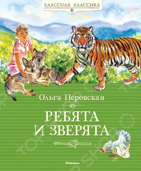 Ребята и зверятаПроизведения отечественных писателей<br>Могут ли дети подружиться с дикими животными Если подходить с любовью, терпением и лаской, приручить любого, даже дикого зверя, обязательно получится. В книге Ребята и зверята известная детская писательница Ольга Перовская рассказывает не только о необычных приключениях ребят и их подопечных зверят, но и увлекательно описывает особенности и повадки четвероногих товарищей. Истории Ольги Перовской, проникнутые искренней добротой и заботливым отношением к братьям нашим меньшим, несомненно, тронут сердца юных читателей. Произведения Ольги Васильевны Перовской входят в школьную программу.<br>