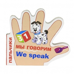 фото Мы говорим. We speak