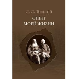 фото Опыт моей жизни. Переписка Л.Н. и Л.Л. Толстых