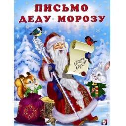 фото Письмо Деду Морозу