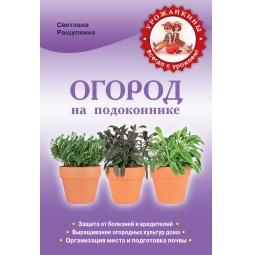 Купить Огород на подоконнике. Чудо-урожай круглый год