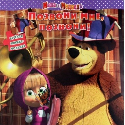 фото Маша и Медведь. Позвони мне, позвони!