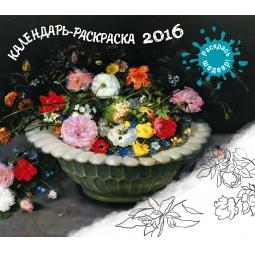 фото Календарь-раскраска 2016. Раскрась шедевр!