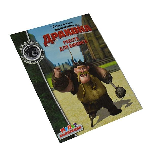 Книги по мультфильмам Эгмонт 978-5-4471-0691-1 евразия 978 5 91852 054 3