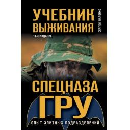 фото Учебник выживания спецназа ГРУ. Опыт элитных подразделений