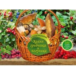 Купить Кухня грибника и ягодника