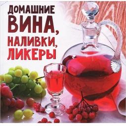 фото Домашние вина, наливки, ликеры