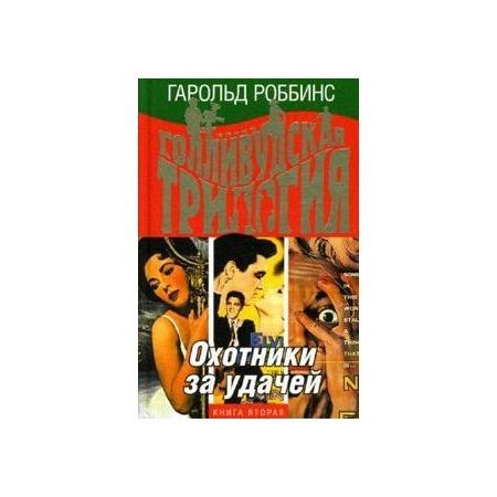Купить Голливудская трилогия. В 3 книгах. Книга 2. Охотники за удачей