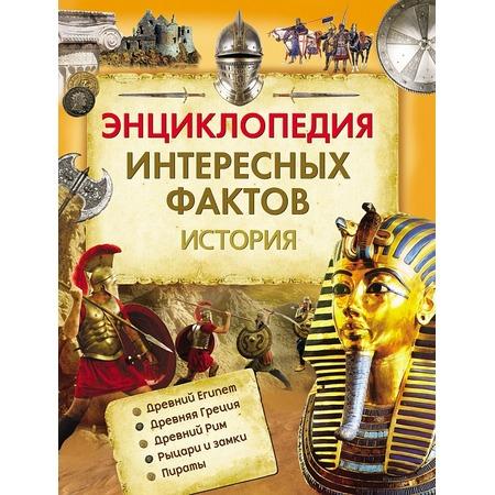 Купить Энциклопедия интересных фактов. История